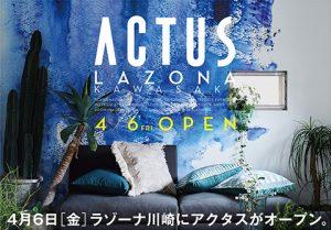 ラゾーナ川崎プラザにアクタスがオープンします!