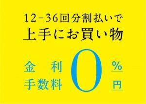無金利・手数料0%キャンペーン開催します!