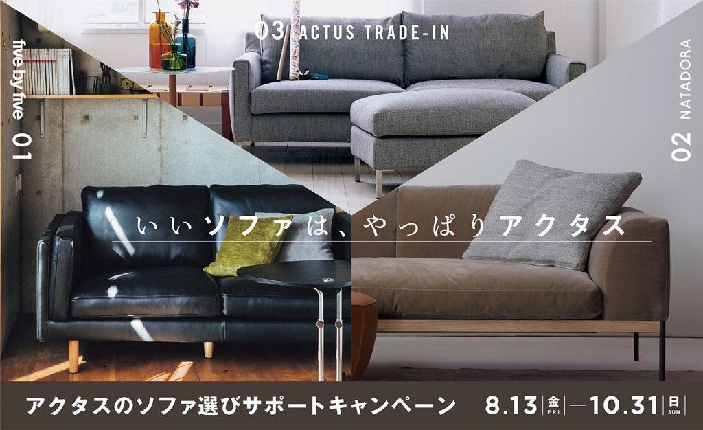 ワンランク上質なレザーでソファを作ってみませんか?